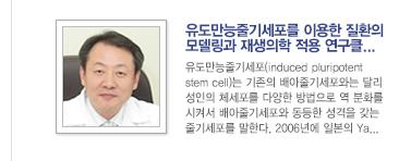유도만능줄기세포를 이용한 질환의 모델링과 재생의학 적용 연구클러스터 (윤건호교수)