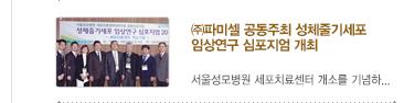 ㈜파미셀 공동주최 성체줄기세포임상연구 심포지엄 개최