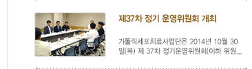 제37차 정기 운영위원회 개최