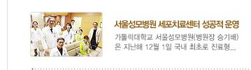 [가톨릭세포치료사업단 소식] 1. 서울성모병원 세포치료센터 성공적 운영 / 자세히보기