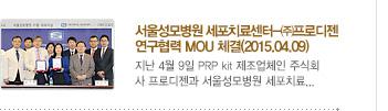 [가톨릭세포치료사업단 소식] 2. 서울성모병원 세포치료센터-㈜프로디젠 연구협력 MOU 체결(2015.4.9) / 자세히보기