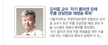 [세포치료 연구성과 소개] 1. 김석중 교수  '자기 콜라겐 유래 무릎 관절연골 재생술 특허' / 자세히보기