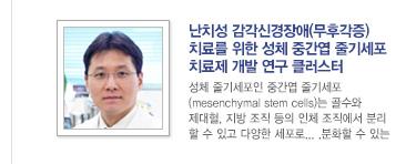 [기획기사] 1.동종췌도 단독이식을 통한 당뇨병 치료 (윤건호 교수) / 자세히보기