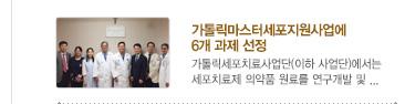 """[가톨릭세포치료사업단 소식] 3.""""국제협력을 통해 국제표준에 적합한 한국인 다빈도 ... / 자세히보기"""