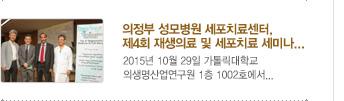 [가톨릭세포치료사업단 소식] 6.서울성모병원 세포치료센터- ㈜밀테니바이오 공동심포지엄 ... / 자세히보기