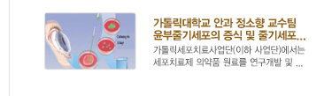 [가톨릭세포치료사업단 소식] 5.서울성모병원 세포치료센터 개소 1주년  / 자세히보기