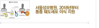[가톨릭세포치료사업단 소식] 서울성모병원, 2018년부터 동종 췌도세포 이식 지원 / 자세히보기