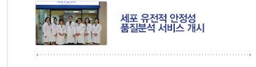 """[가톨릭세포치료사업단 소식] 가톨릭세포치료사업단""""세포 유전적 안정성 품질분석서비스"""" 개시/ 자세히보기"""