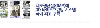 [가톨릭세포치료사업단 소식] 가톨릭세포치료사업단 GMP 시설 내 바이오의약품 GMP 공정을 위한 3D 바이오프린팅 시스템 구축 / 자세히보기
